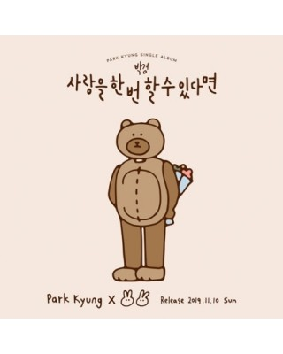 PARK KYUNG - TO LOVE ONLY...